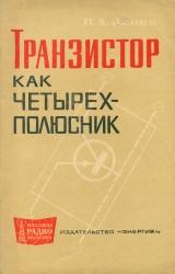 th_10854_Popov_Tranzistor_kak_chetirehpolusnik.jpg